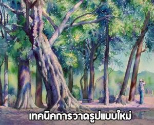 Watercolor art